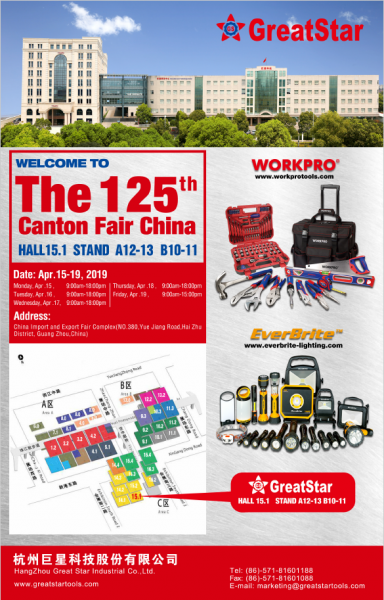 The 125th Canton Fair 2019